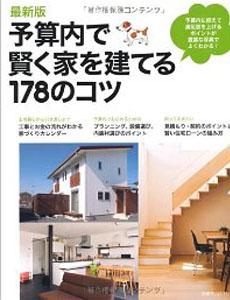 20120202_yosan.jpg